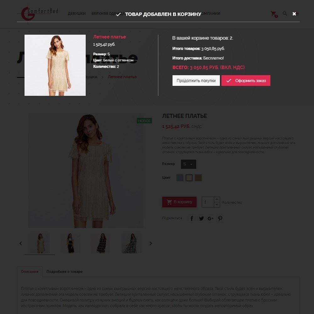 theme - Мода и обувь - ComfortRed магазин стильной одежды - 8