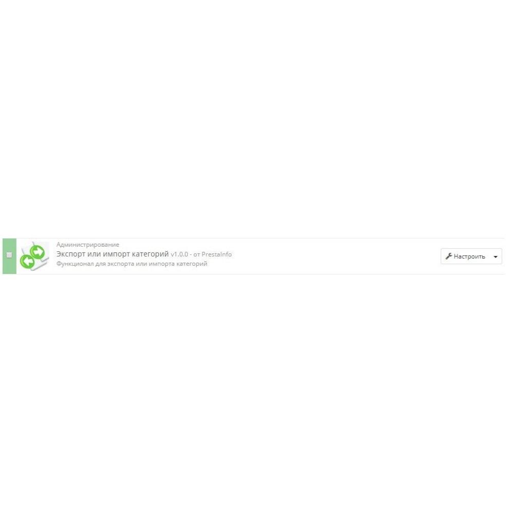 module - Импорт и Экспорт данных - Экспорт/импорт категорий - 1