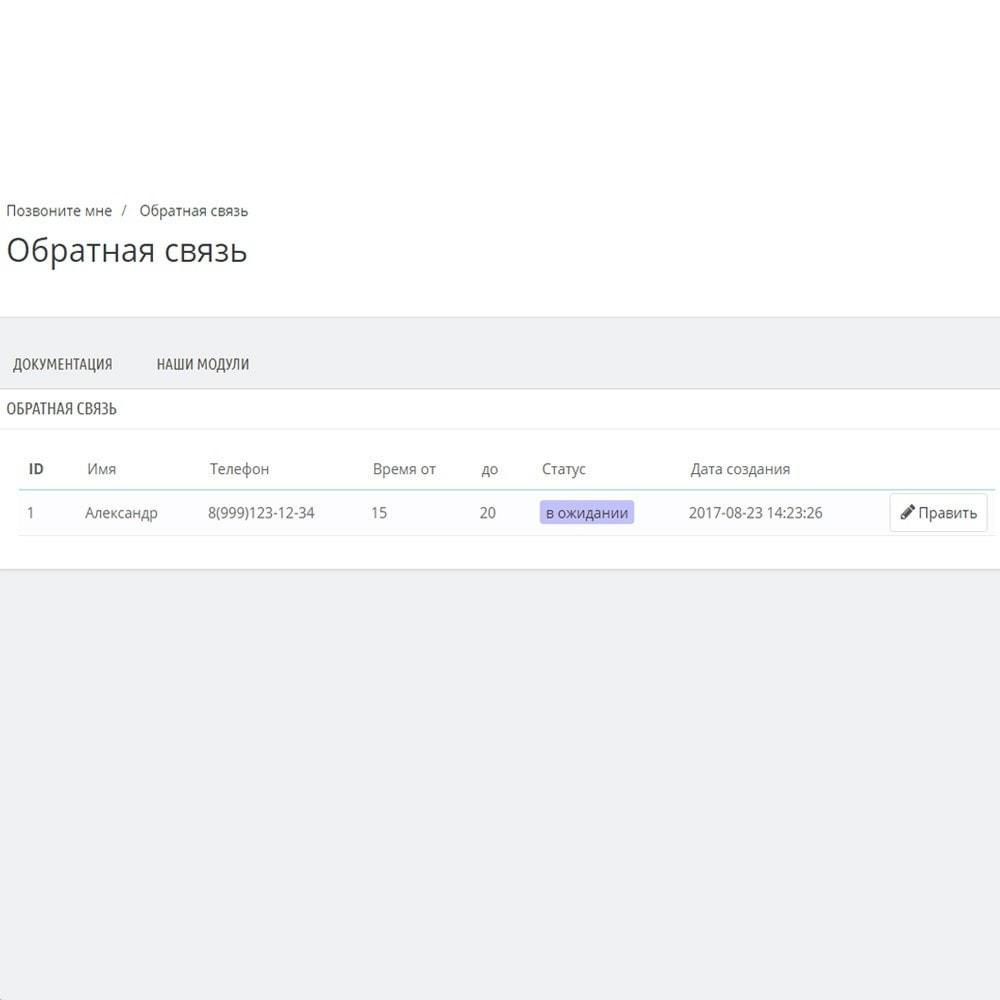 module - Поддержка и онлайн-чат - Перезвоните мне - обратный звонок - 7