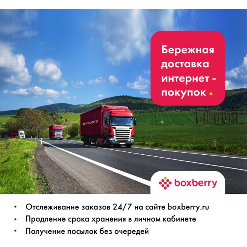 module - Corrieri - Delivery by Boxberry - 2