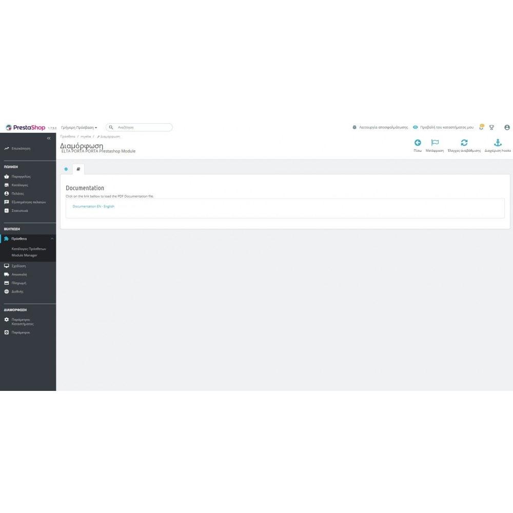 module - Управление заказами - ELTA Courier Porta Porta Web Service - 3
