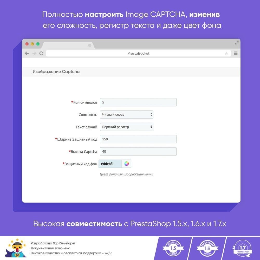 module - Безопасности и доступа - Ultimate Math CAPTCHA / Улучшенная защита от спама - 5