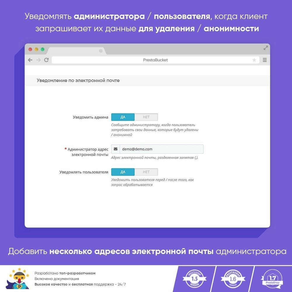 module - Администрация - RGPD - Общий регламент по защите персональных данных - 10