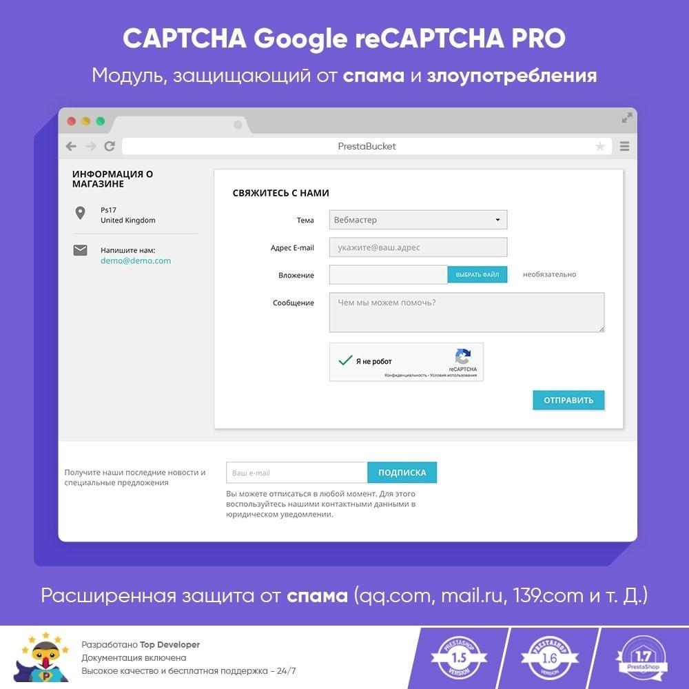 module - Безопасности и доступа - CAPTCHA Google reCAPTCHA PRO + анти Поддельные Счета - 1