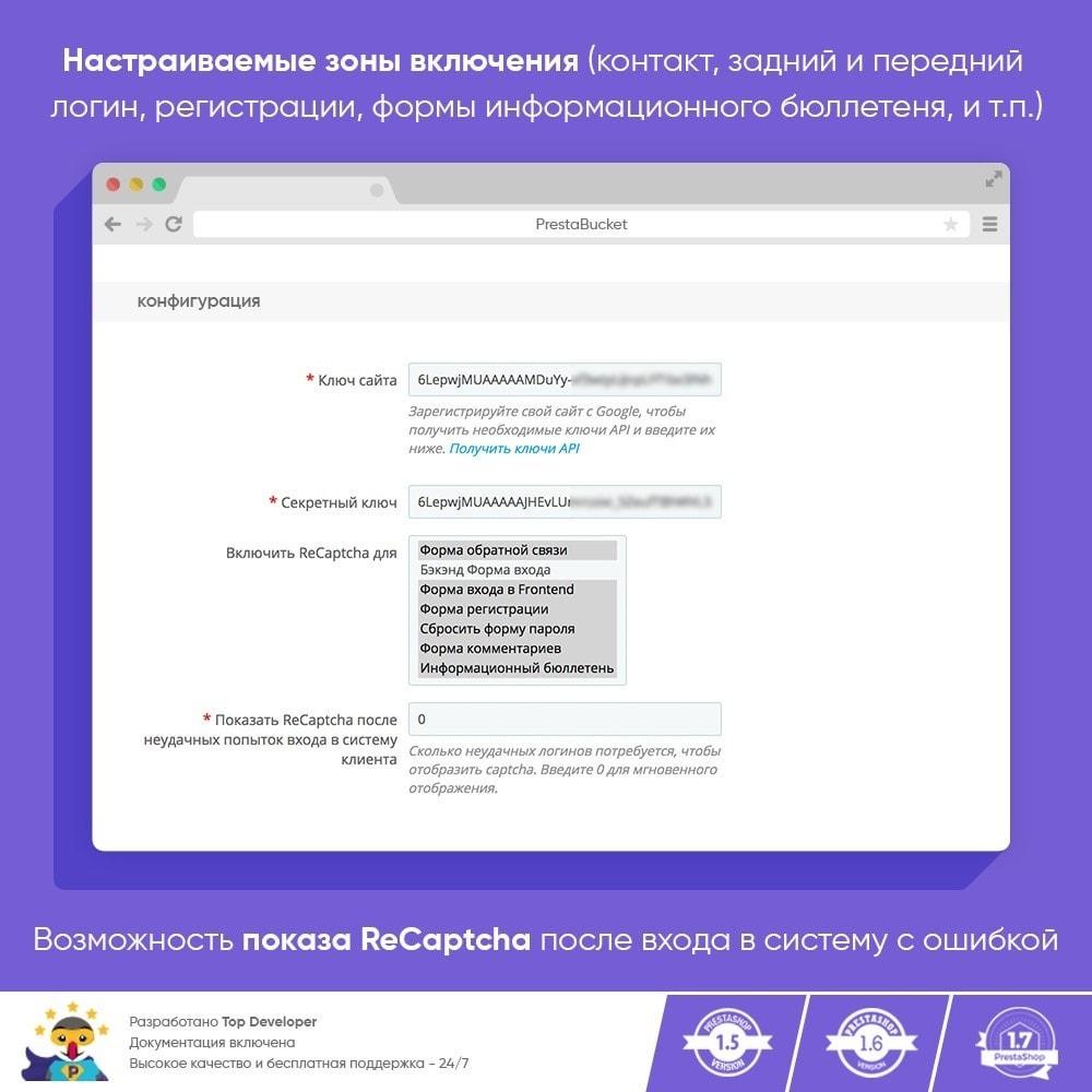 module - Безопасности и доступа - CAPTCHA Google reCAPTCHA PRO + анти Поддельные Счета - 3