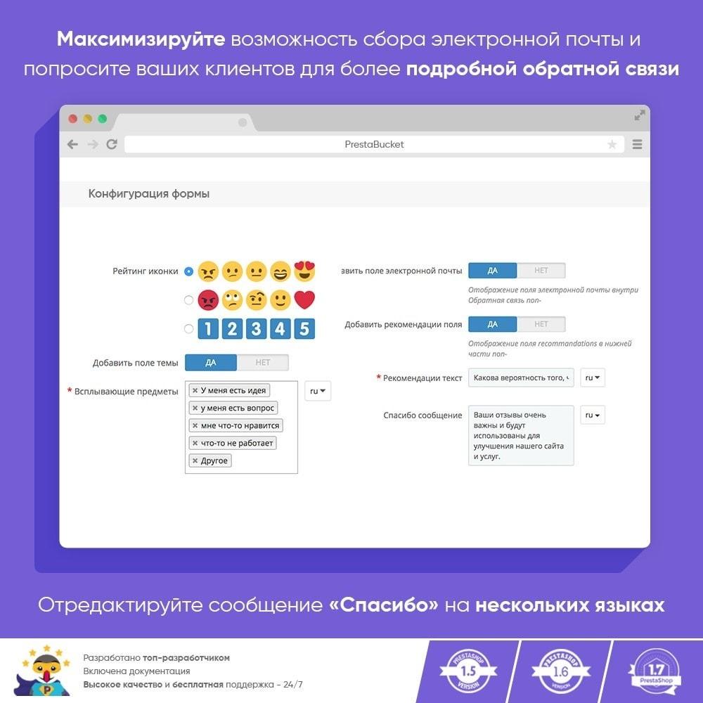 module - Отзывы клиентов - ОБРАТНАЯ СВЯЗЬ с клиентом - Cбор Важной Информации - 5