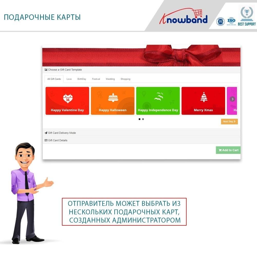 module - Список желаний и Подарочный купон - Knowband - Gift card manager - 1