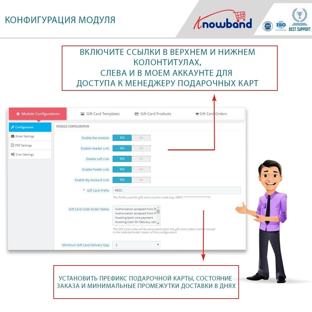 module - Список желаний и Подарочный купон - Knowband - Gift card manager - 2