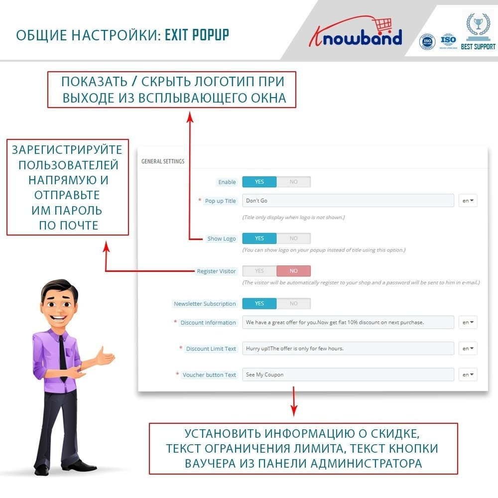 module - Перенаправление и Брошенные корзины - Knowband - Exit Popup (Email Subscription) pop up - 3