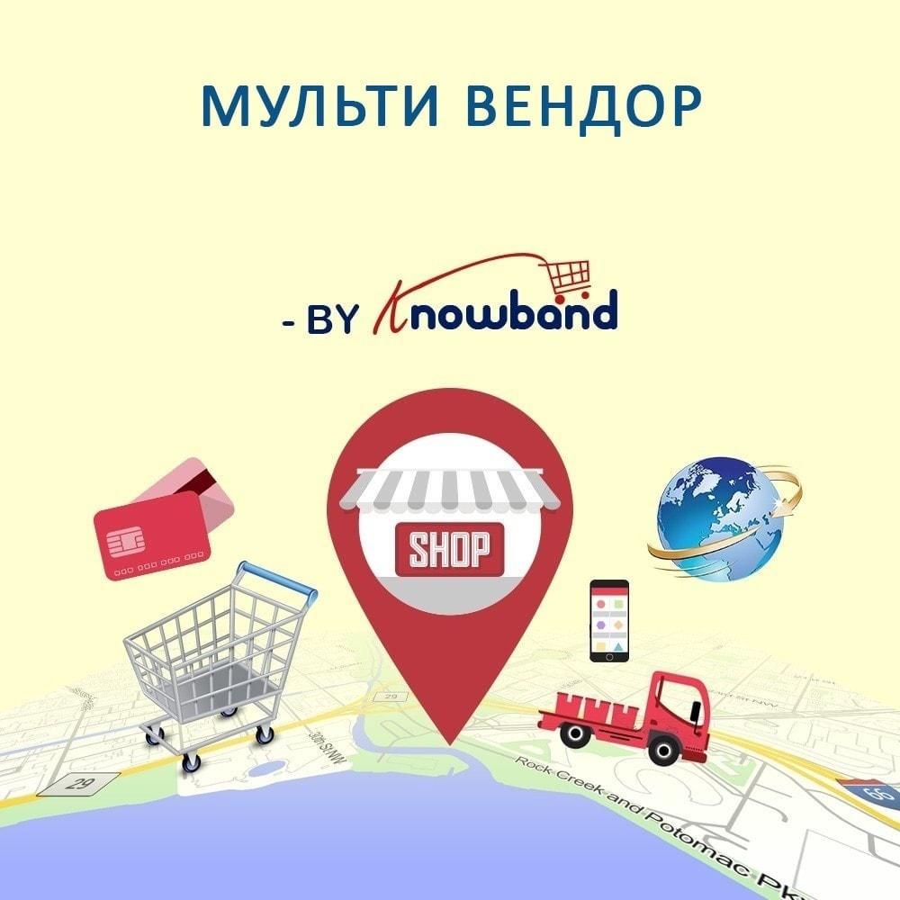 module - Создания торговой площадки - Knowband - Multi Vendor Marketplace - 1