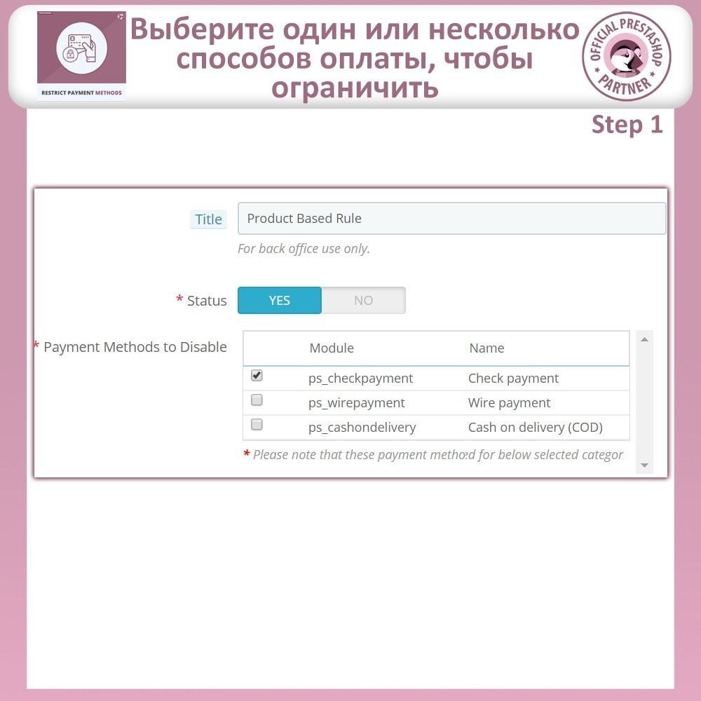 module - Альтернативных способов оплаты - Ограничить способы оплаты - 4