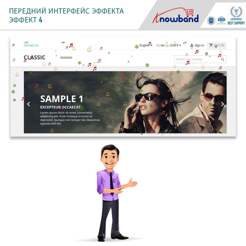 module - Адаптация страницы - Knowband - Website Decoration Effects - 2