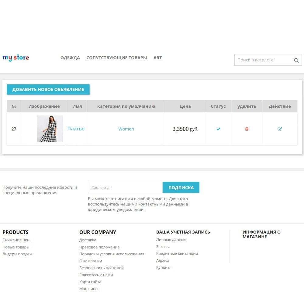 module - Создания торговой площадки - Доска объявлений для клиентов - 5