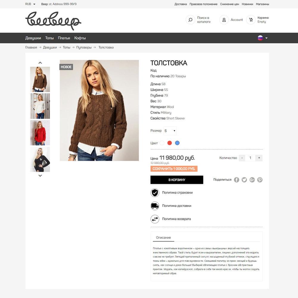 theme - Мода и обувь - Beep магазин стильной одежды - 5