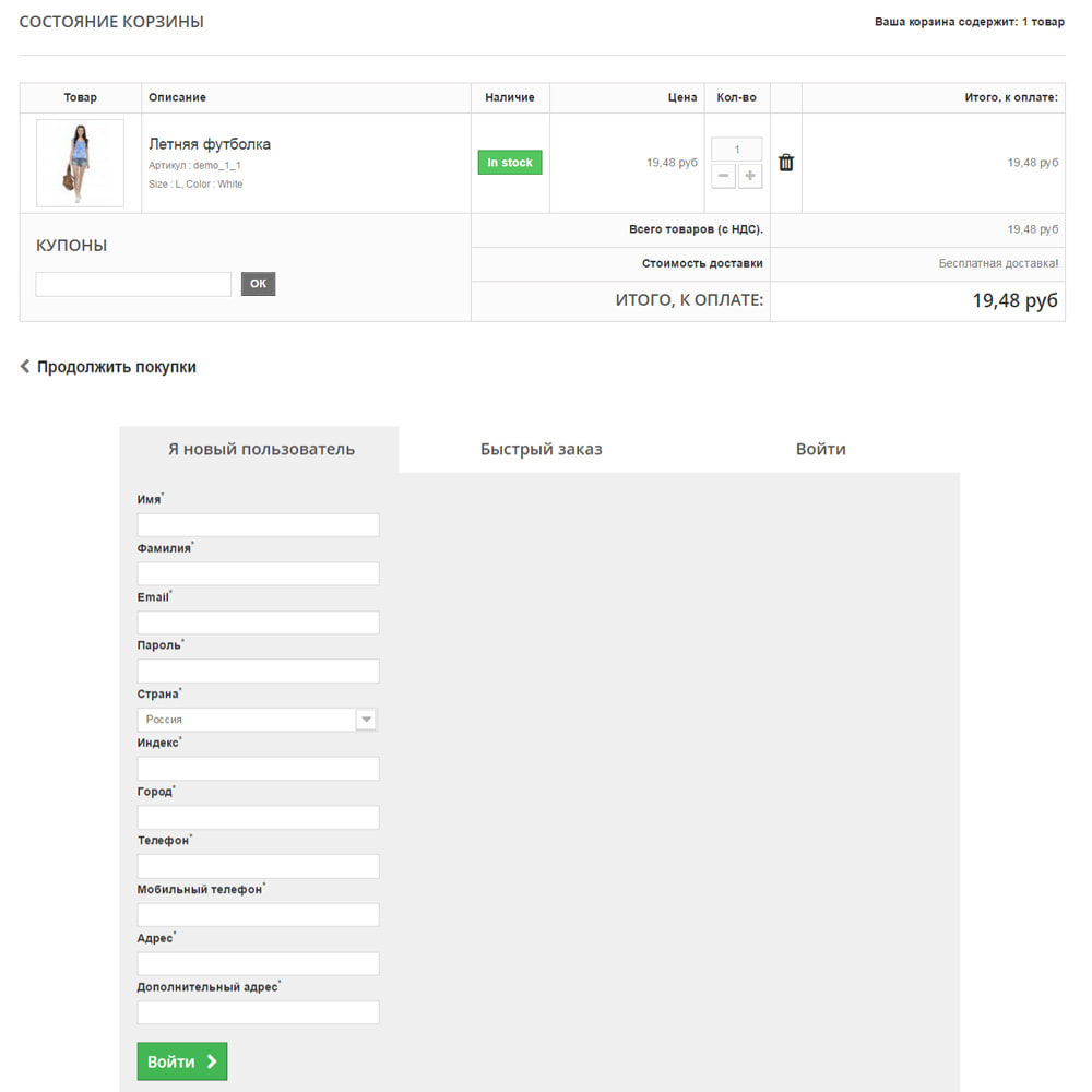 module - Pегистрации и оформления заказа - Scheckout Корзина оформления заказа - 2