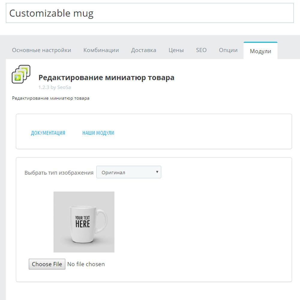 module - Показ товаров - Редактор - замена миниатюр - 3