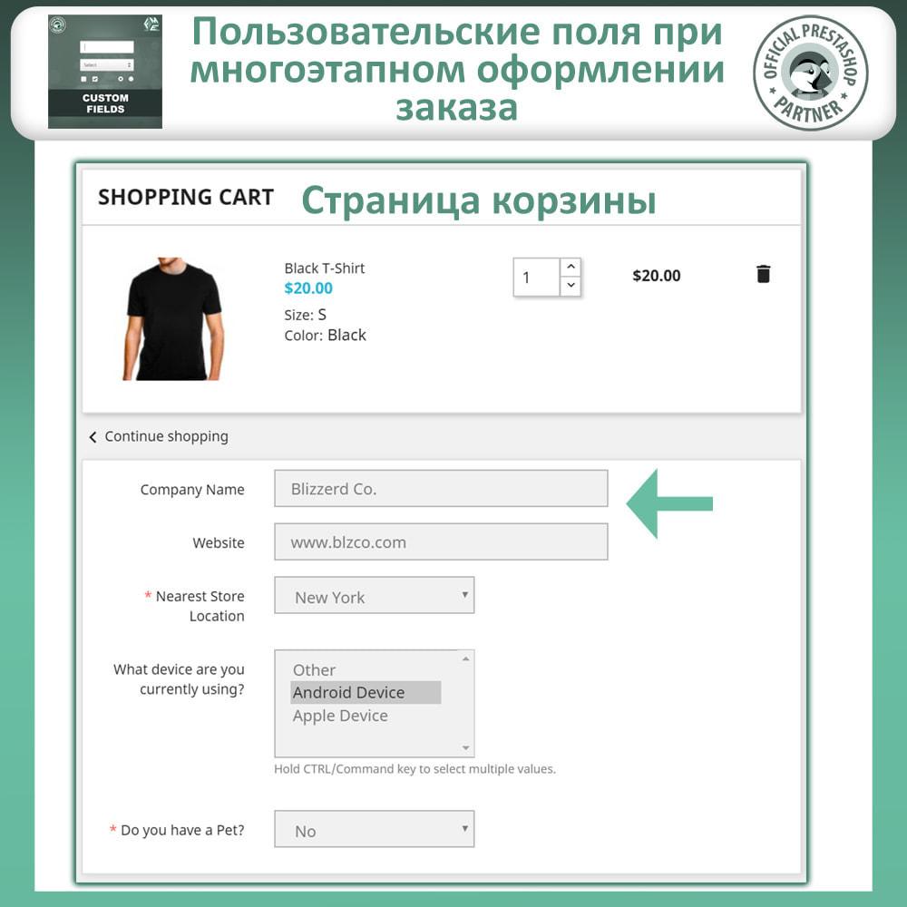 module - Pегистрации и оформления заказа - Пользовательские поля: добавлять поля на страницу Заказ - 4