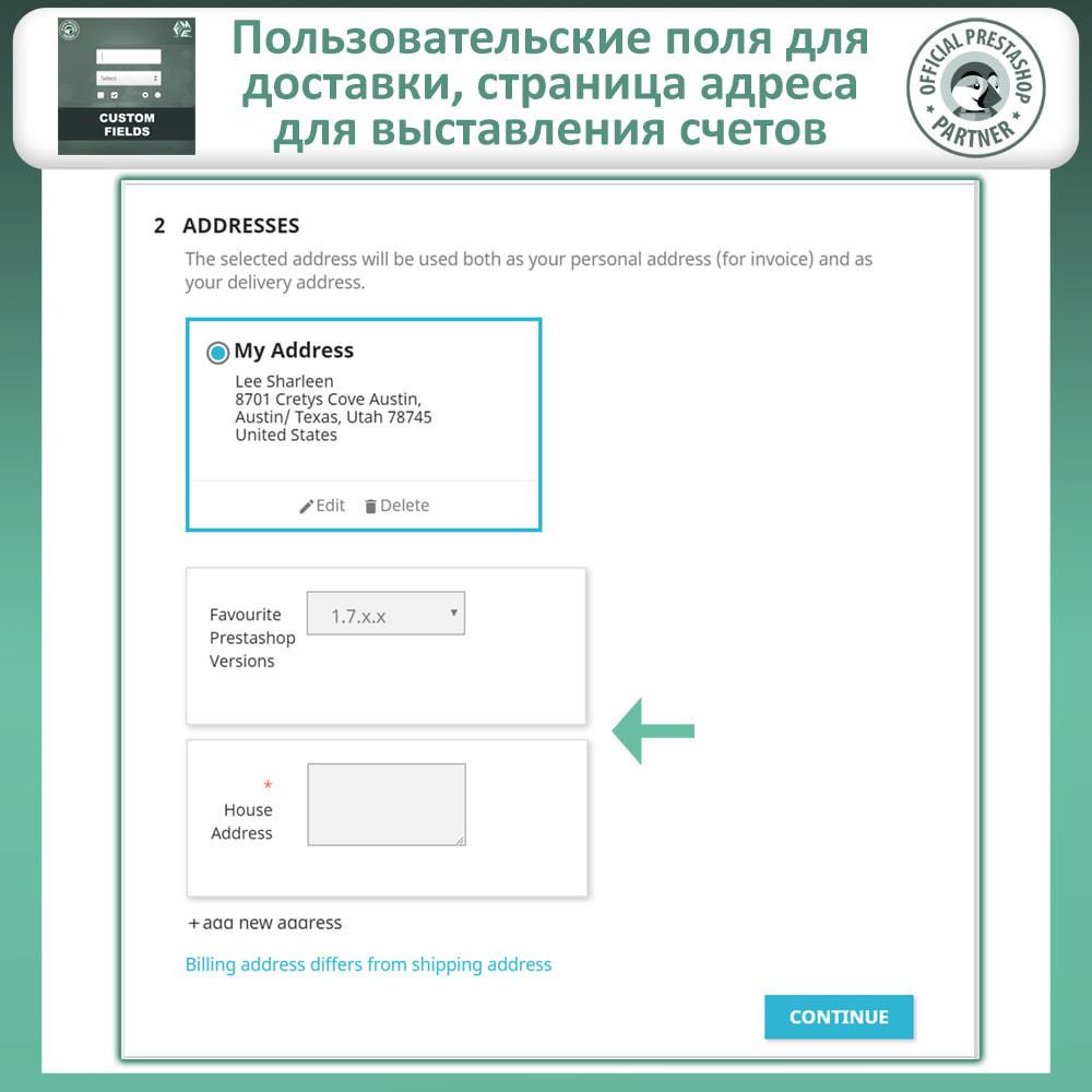 module - Pегистрации и оформления заказа - Пользовательские поля: добавлять поля на страницу Заказ - 5