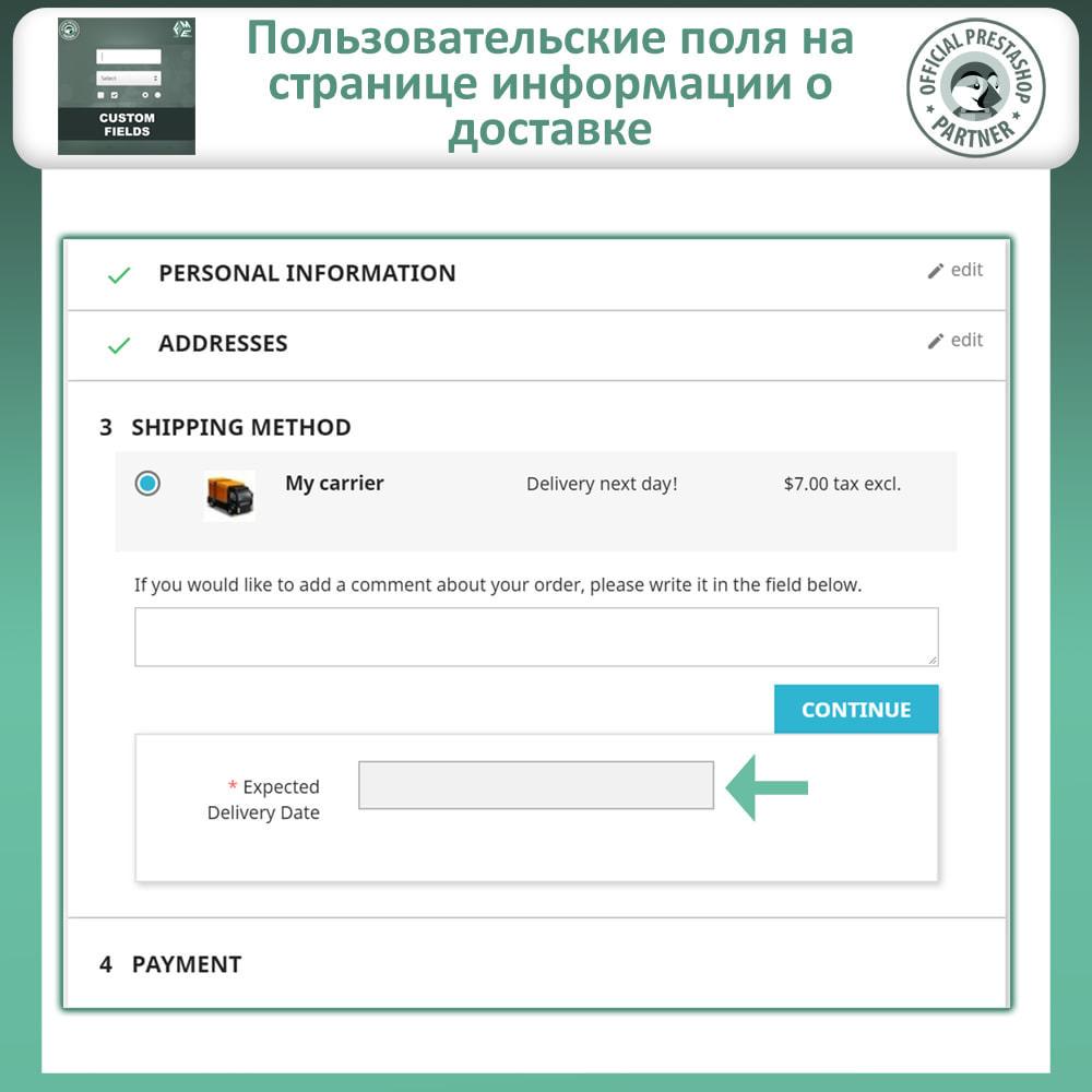 module - Pегистрации и оформления заказа - Пользовательские поля: добавлять поля на страницу Заказ - 6
