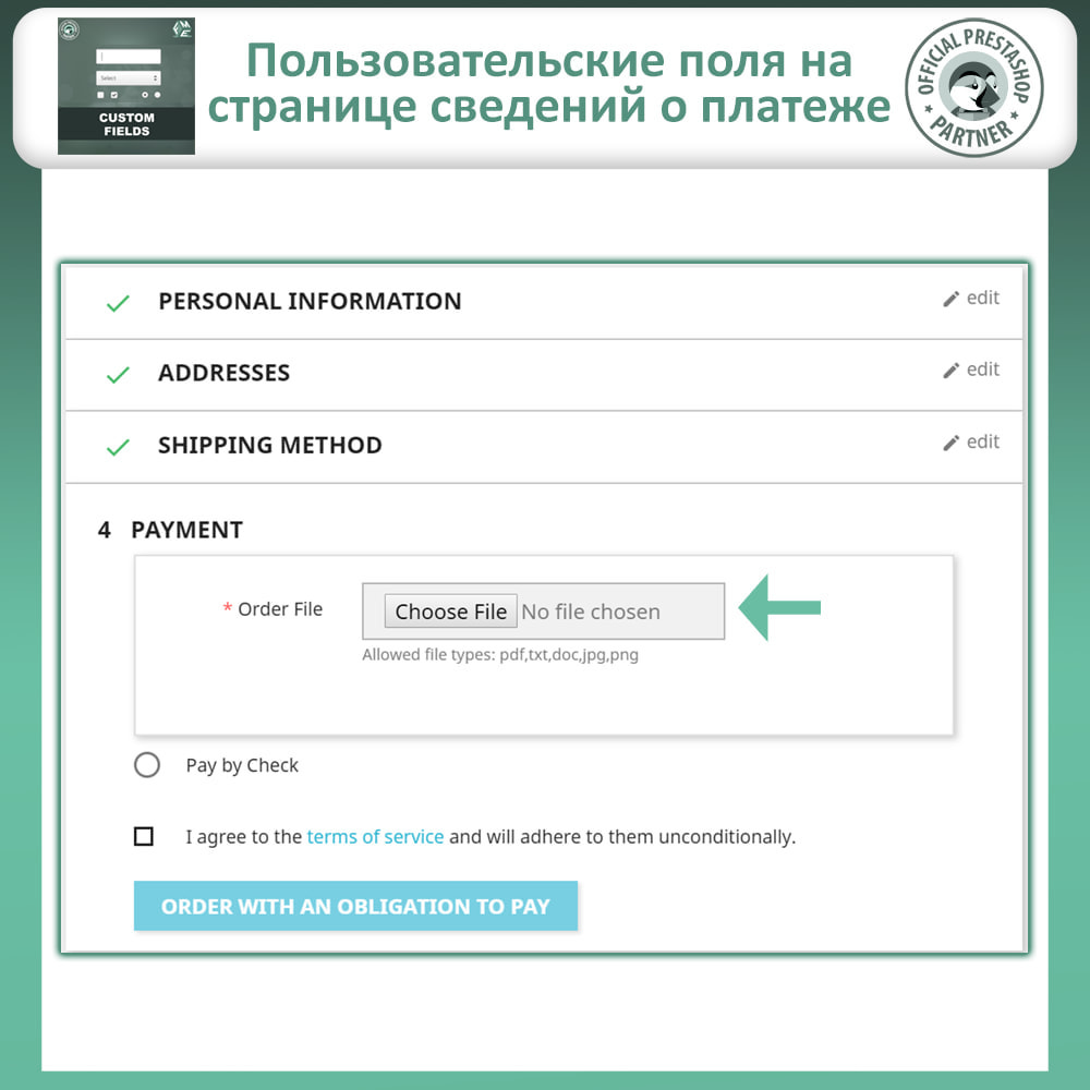 module - Pегистрации и оформления заказа - Пользовательские поля: добавлять поля на страницу Заказ - 7