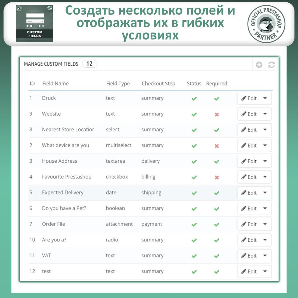 module - Pегистрации и оформления заказа - Пользовательские поля: добавлять поля на страницу Заказ - 9