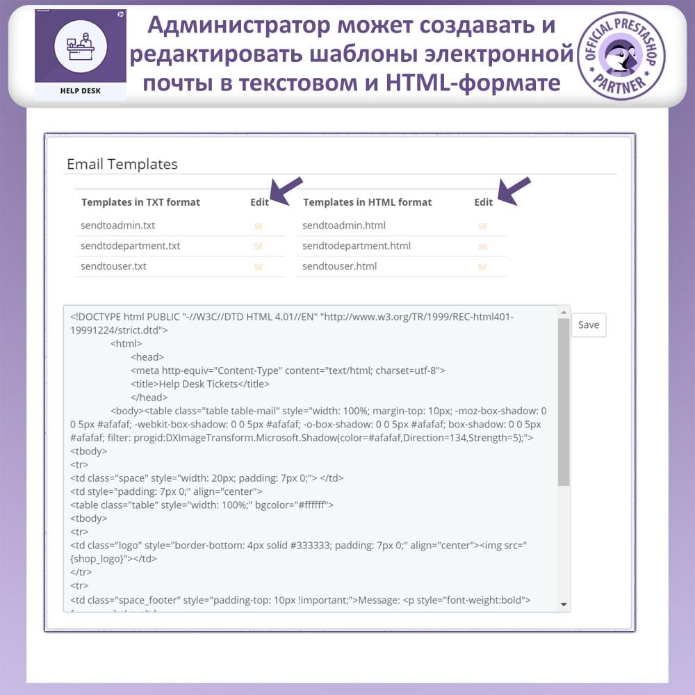 module - Послепродажное обслуживание - Служба поддержки - системы поддержкой клиентов - 18