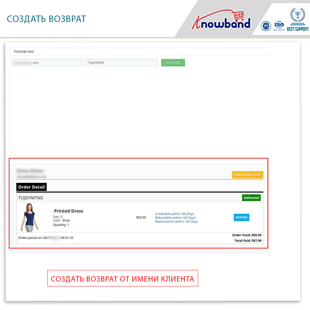 module - Послепродажное обслуживание - Knowband - Order Return Manager(Return Slip & Barcode) - 15