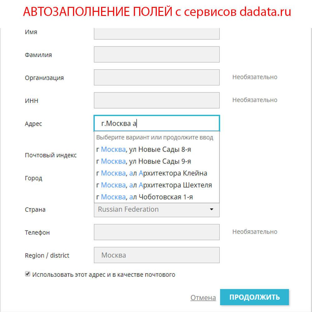 module - Перевозчики - Доставка Boxberry - 4