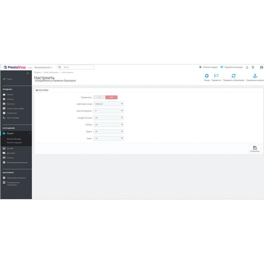 module - электронные письма и уведомления - Определение устаревших браузеров - 3