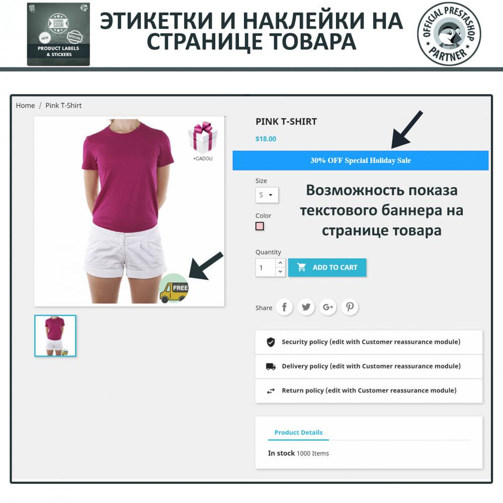 module - Бейджи и Логотипы - Лейблы и Стикеры продукта - 4