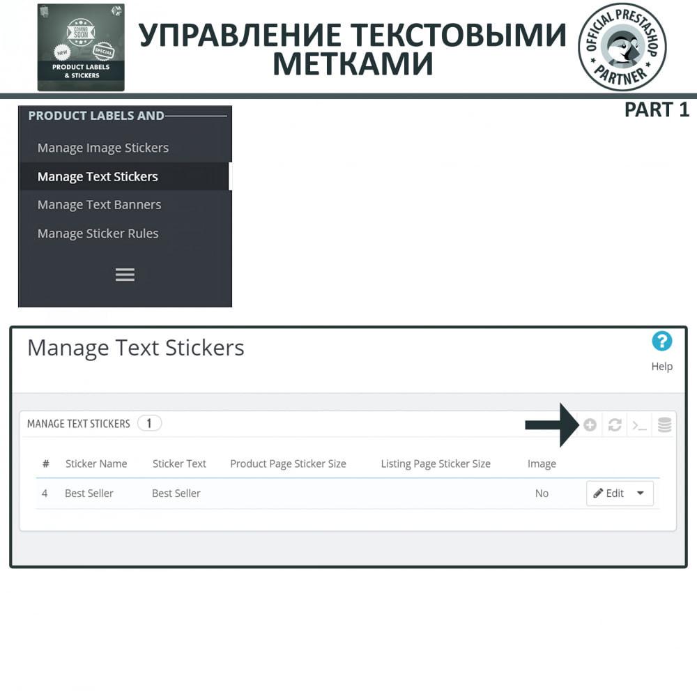 module - Бейджи и Логотипы - Лейблы и Стикеры продукта - 9