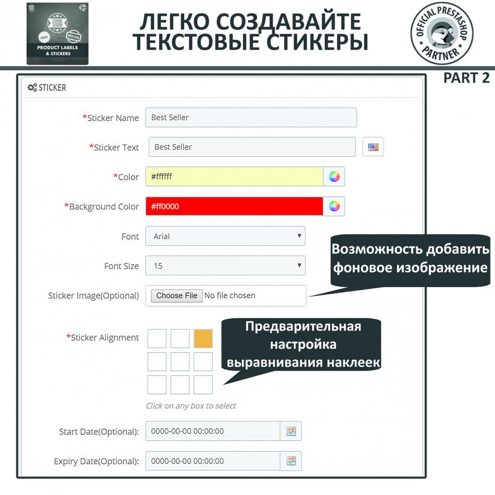 module - Бейджи и Логотипы - Лейблы и Стикеры продукта - 10