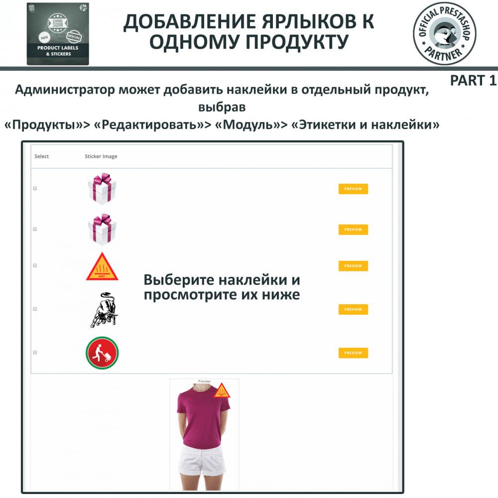 module - Бейджи и Логотипы - Лейблы и Стикеры продукта - 15