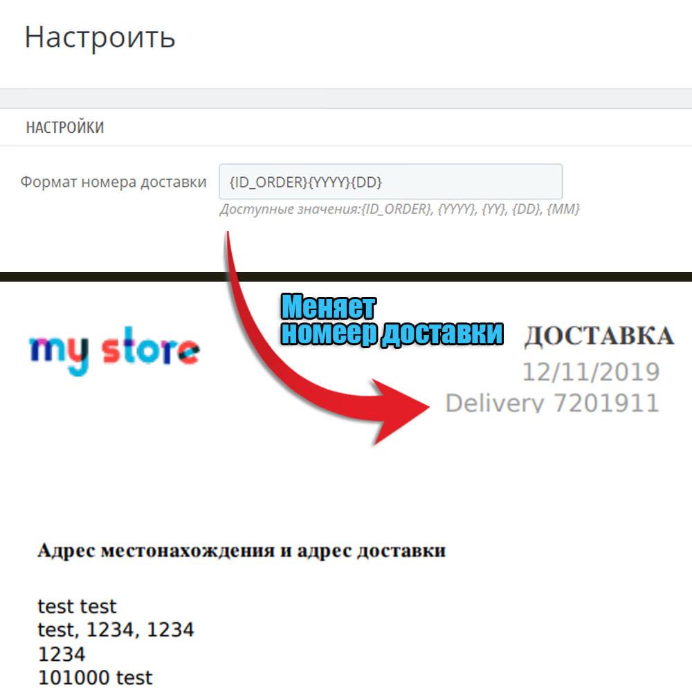 module - Pегистрации и оформления заказа - Проверка заказа и пользовательского номера заказа - 4