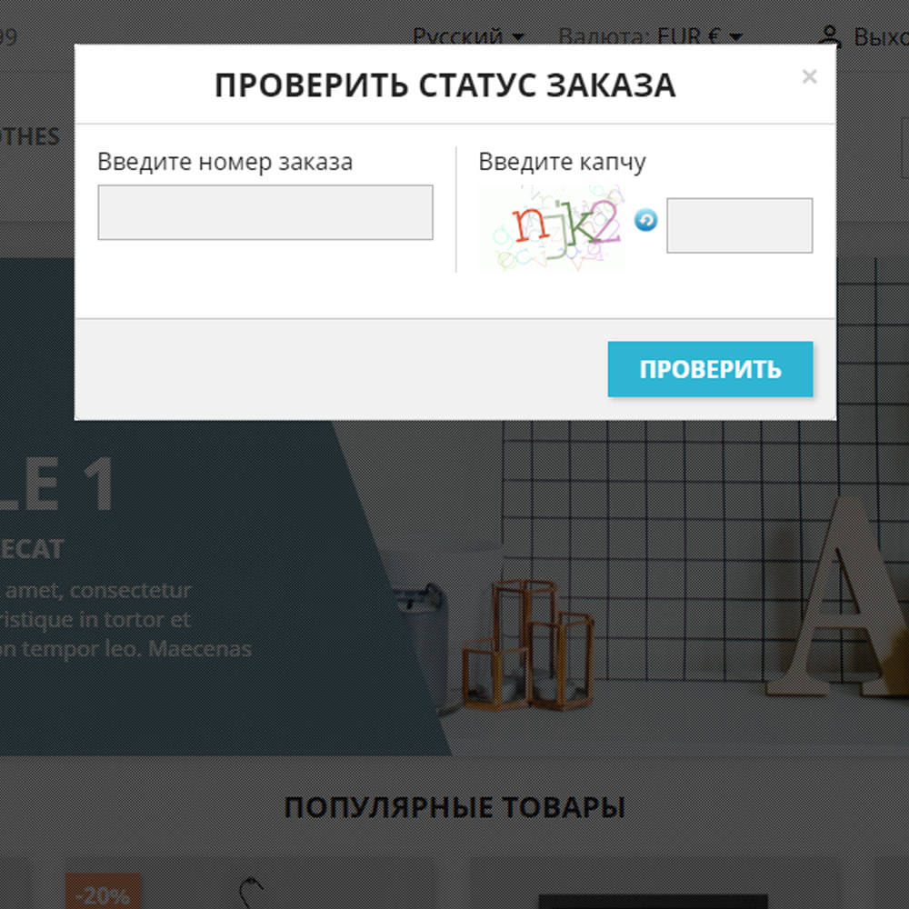 module - Pегистрации и оформления заказа - Проверка заказа и пользовательского номера заказа - 6