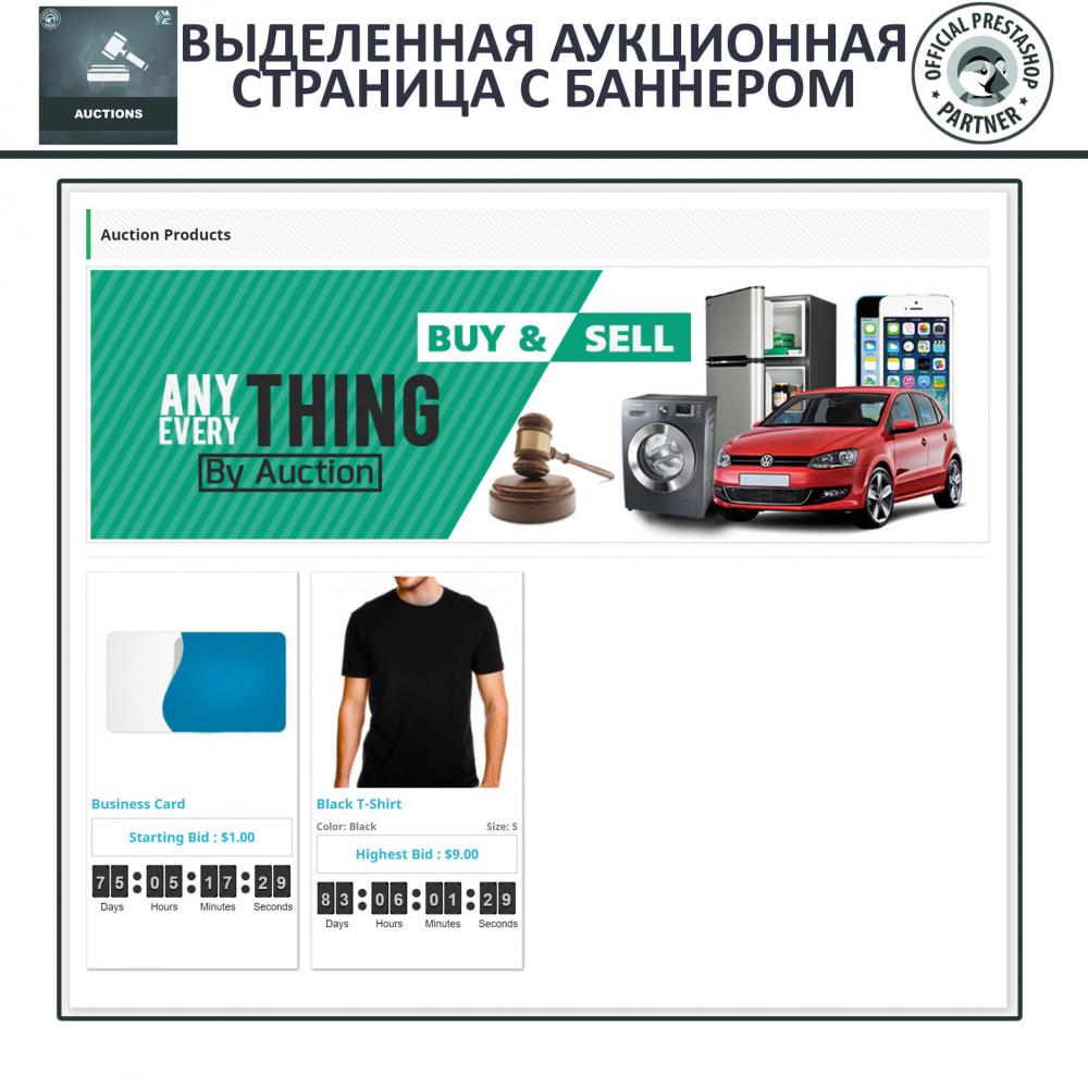 module - Создать сайт аукционов - Про Аукцион, Система Онлайн аукционов и торгов - 3