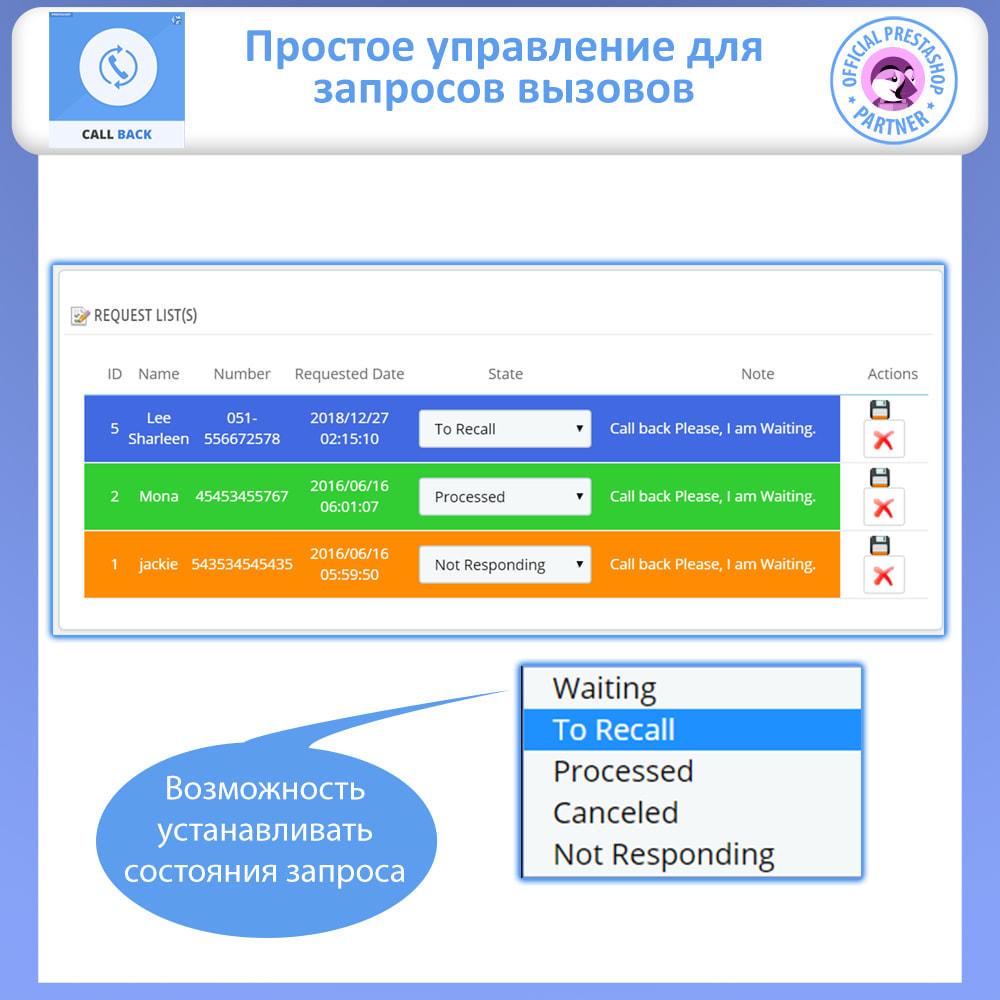 module - Поддержка и онлайн-чат - CallBack-фиксированная плавающая форма обратного звонка - 4