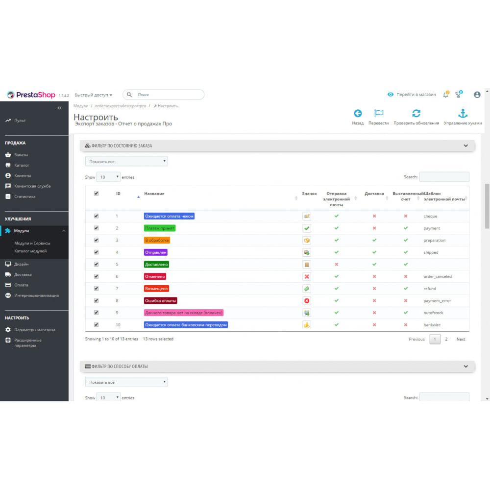 module - Импорт и Экспорт данных - Отчет о Продажах Про - Расширенный Экспорт Заказов - 4