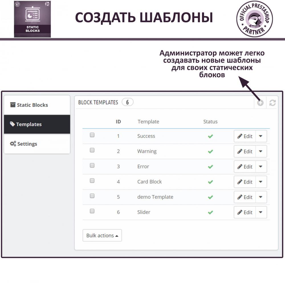 module - Блоки, вкладки и Баннеры - Пользовательские блоки HTML, Text, Banner & Media - 12