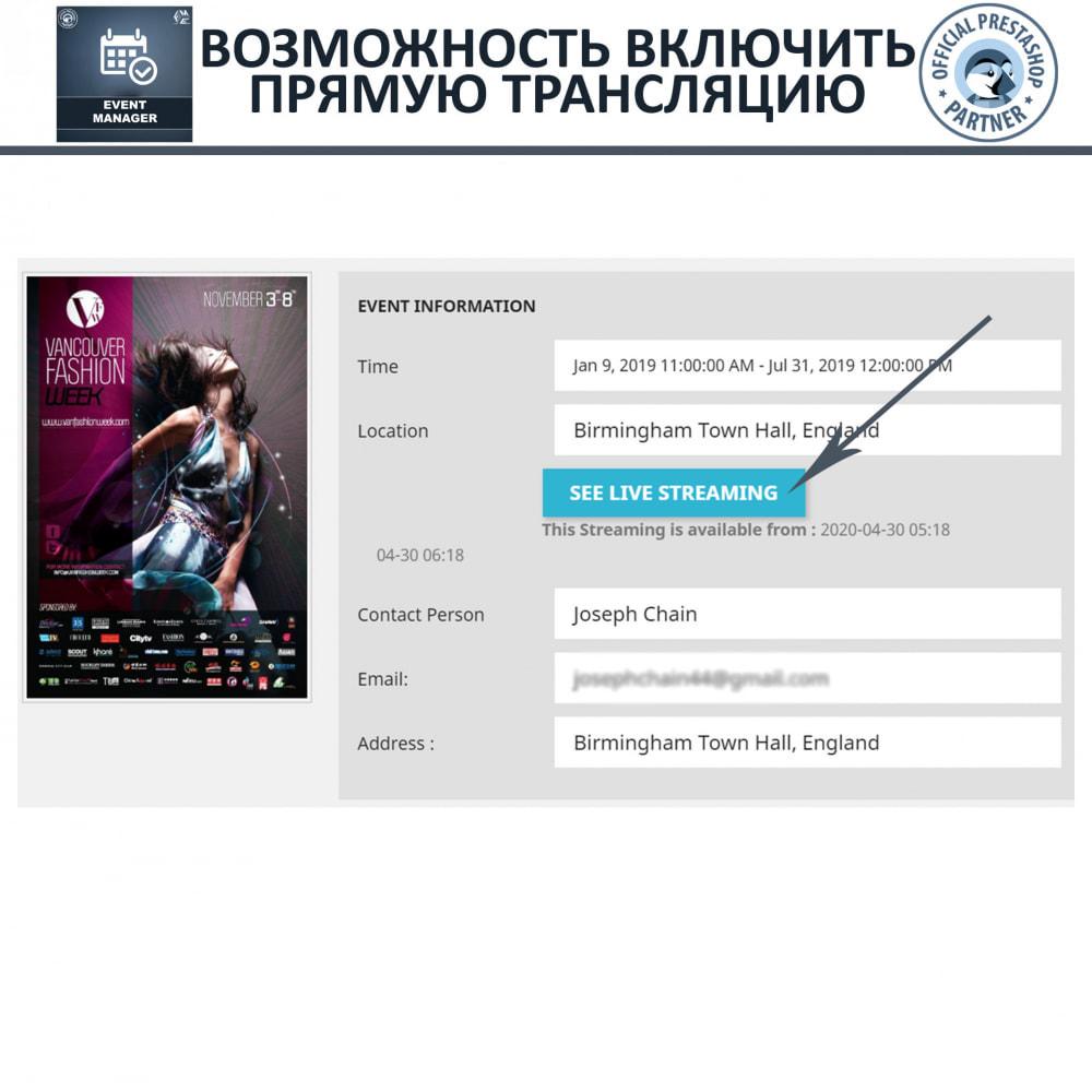 module - Аренды и бронирования - Менеджер событий, создание событий и продажа билетов - 4