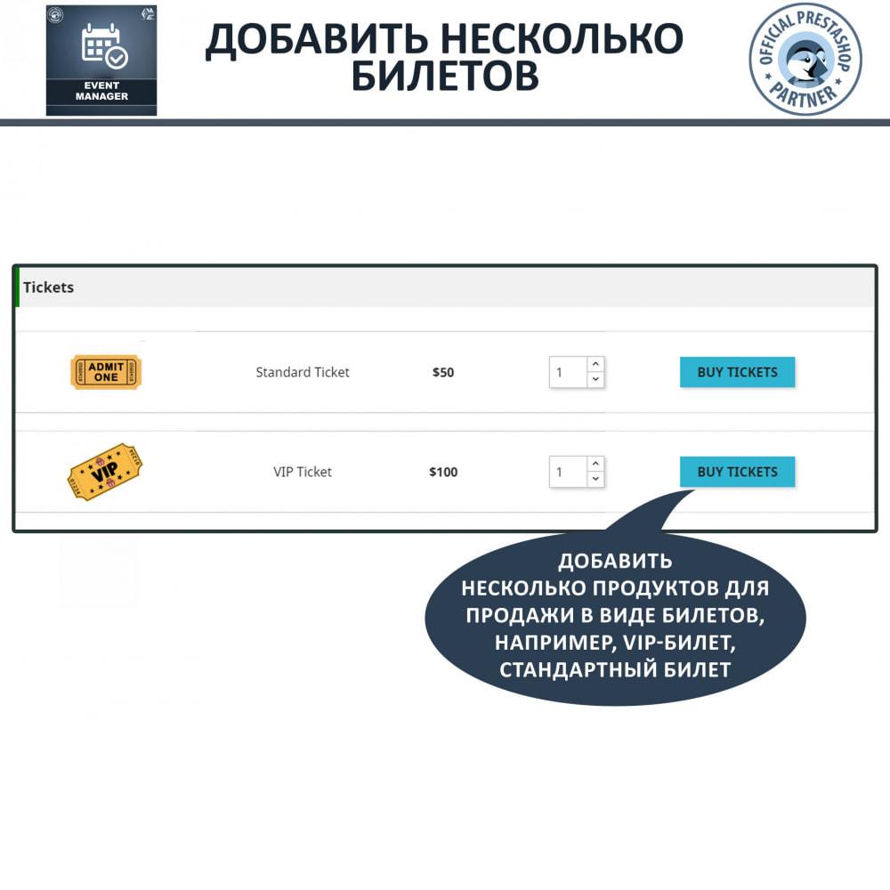 module - Аренды и бронирования - Менеджер событий, создание событий и продажа билетов - 5