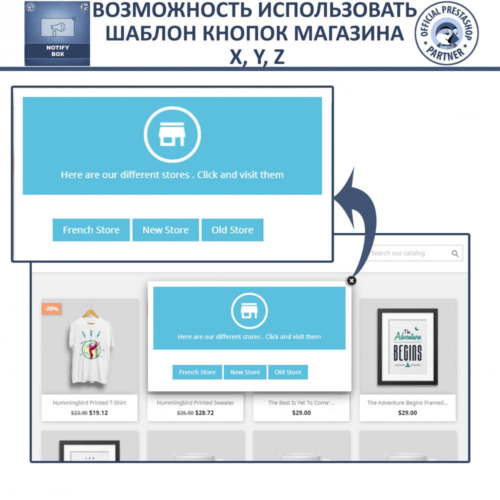 module - Всплывающие окна - Всплывающие промо и уведомления - 10