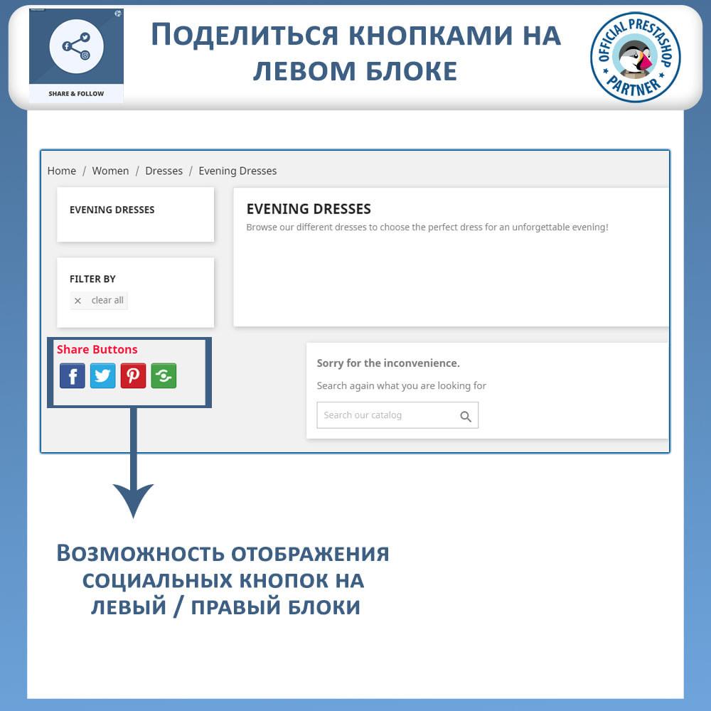 module - Кнопки 'Рассказать друзьям' и комментариев - Поделиться и следовать - виджет в социальных сетях - 3