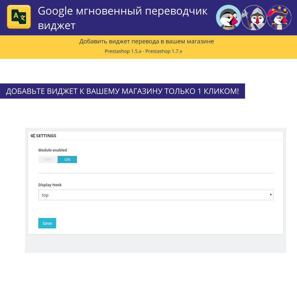 module - Международный рынок и геолокация - Мгновенный виджет перевода Google - 2