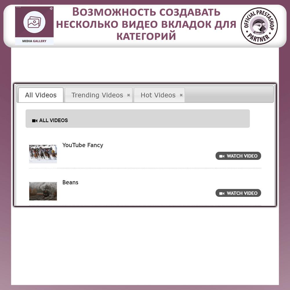 module - Виртуальных товаров - Медиа Галерея - Видео Галерея - 5