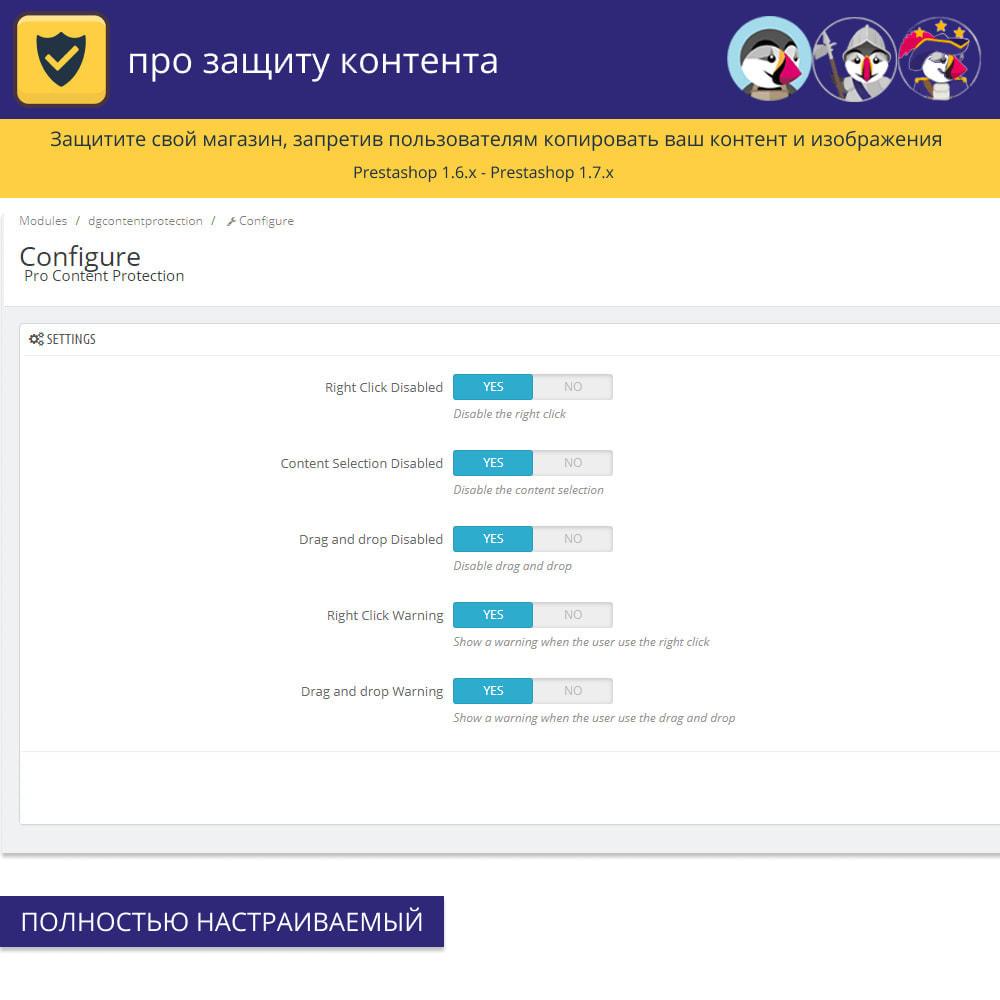 module - Безопасности и доступа - Pro Защита контента - Защитите свой контент - 3