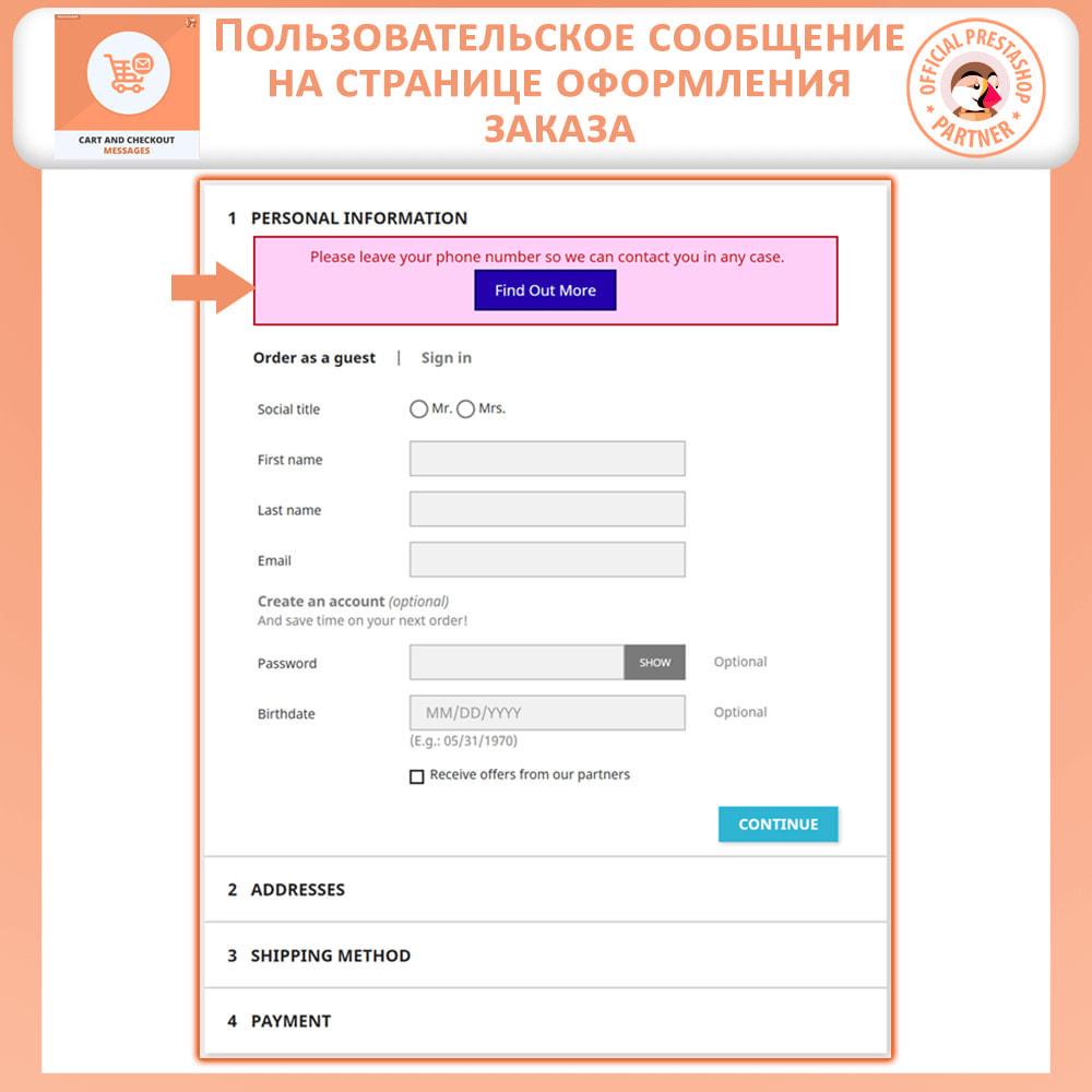 module - Pегистрации и оформления заказа - Сообщения о корзине и оформлении заказа - 3