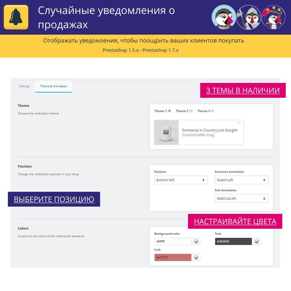 module - электронные письма и уведомления - Случайные уведомления о продажах - 3