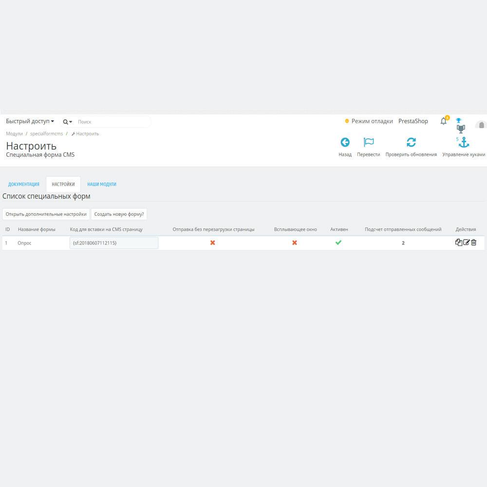 module - Форма обратной связи и Опросы - Формы опросов для пользователей - 11