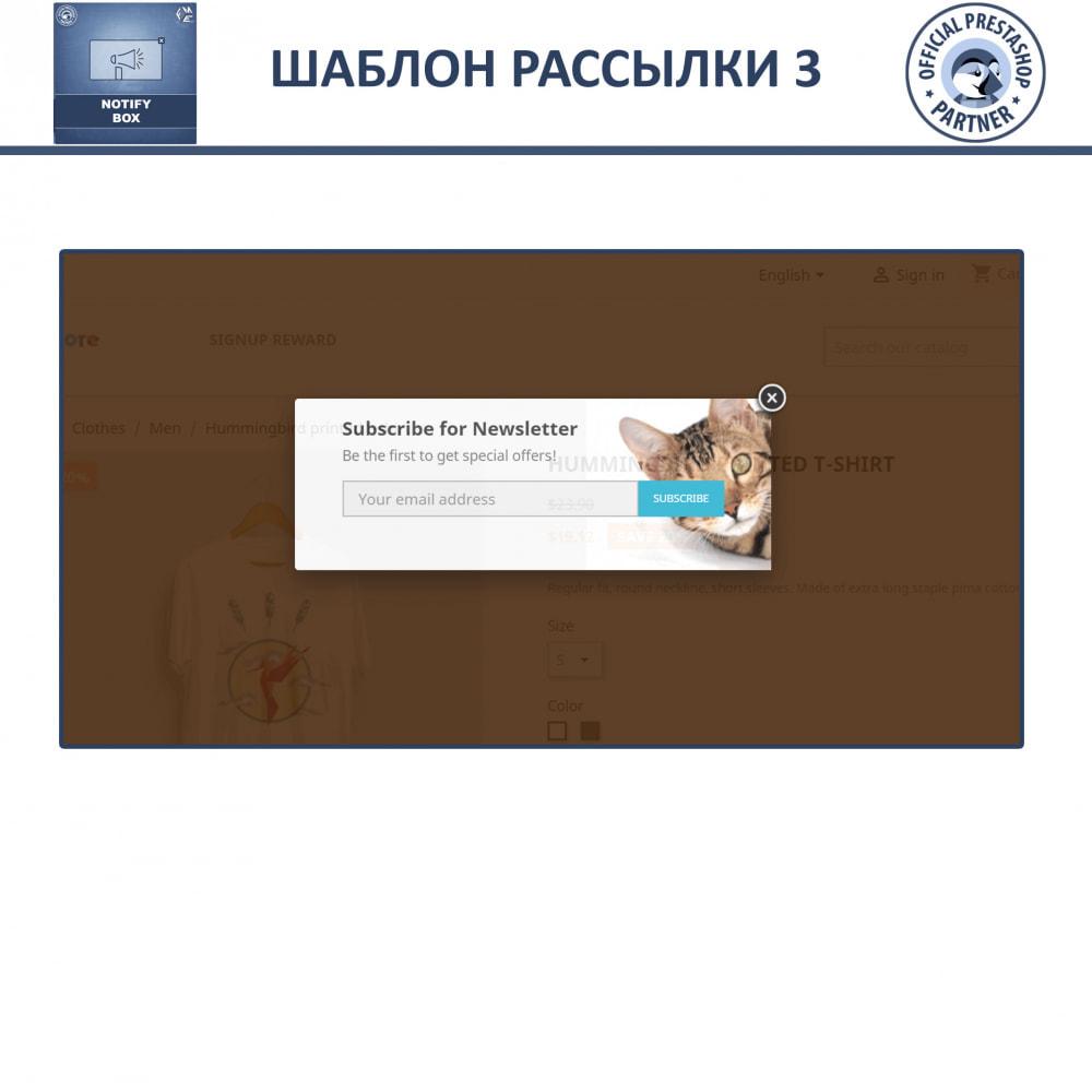 module - Всплывающие окна - Всплывающие промо и уведомления - 4